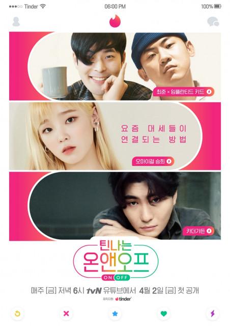 Tinder의 tvN'On & Off '디지털 스핀 오프는 스타 발견과 새로운 만남을 지원합니다